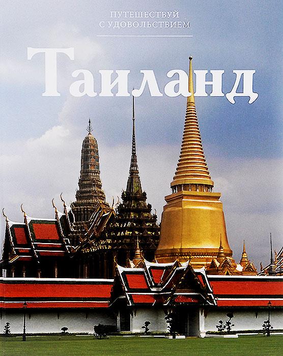 Таиланд ( 978-5-87107-674-3 )