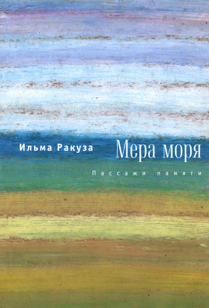 Мера моря. Пассажи памяти ( 978-5-9905926-4-3 )