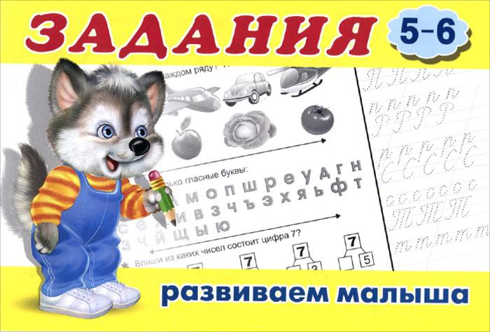 Задания. Для детей от 5-6 лет ( 978-5-7833-1980-8 )