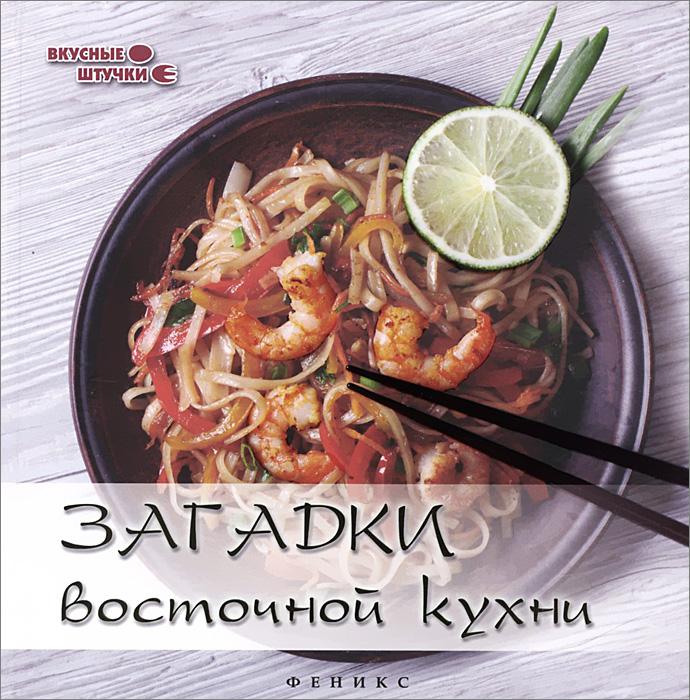 Загадки восточной кухни