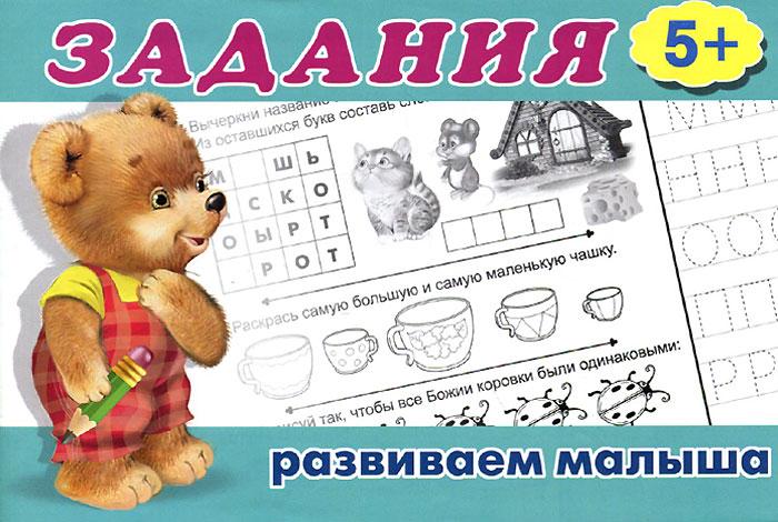 Задания. Для детей от 5 лет ( 978-5-7833-1979-2 )
