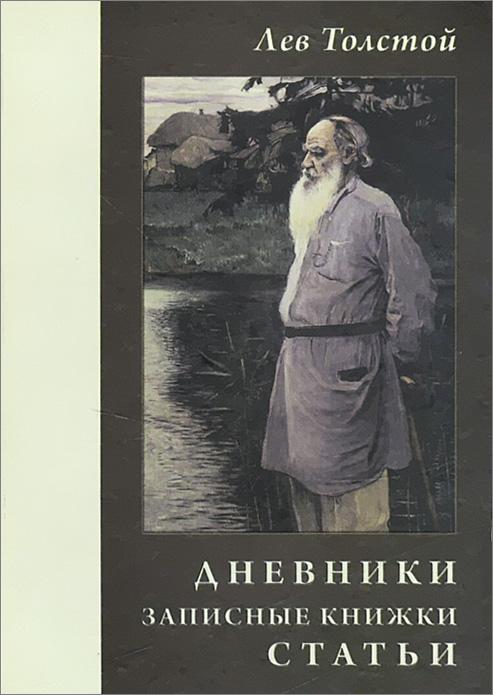 Лев Толстой. Дневники. Записные книжки. Статьи. 1908 г.