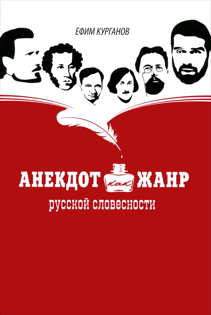Анекдот как жанр русской словесности ( 978-5-904155-52-0 )