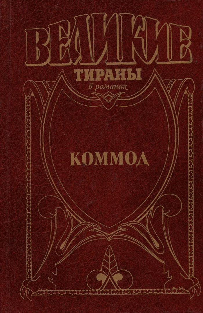 Коммод
