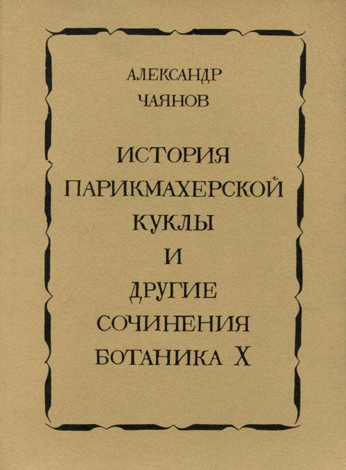 Рецензия  на книгу История парикмахерской куклы и другие сочинения ботаника Х