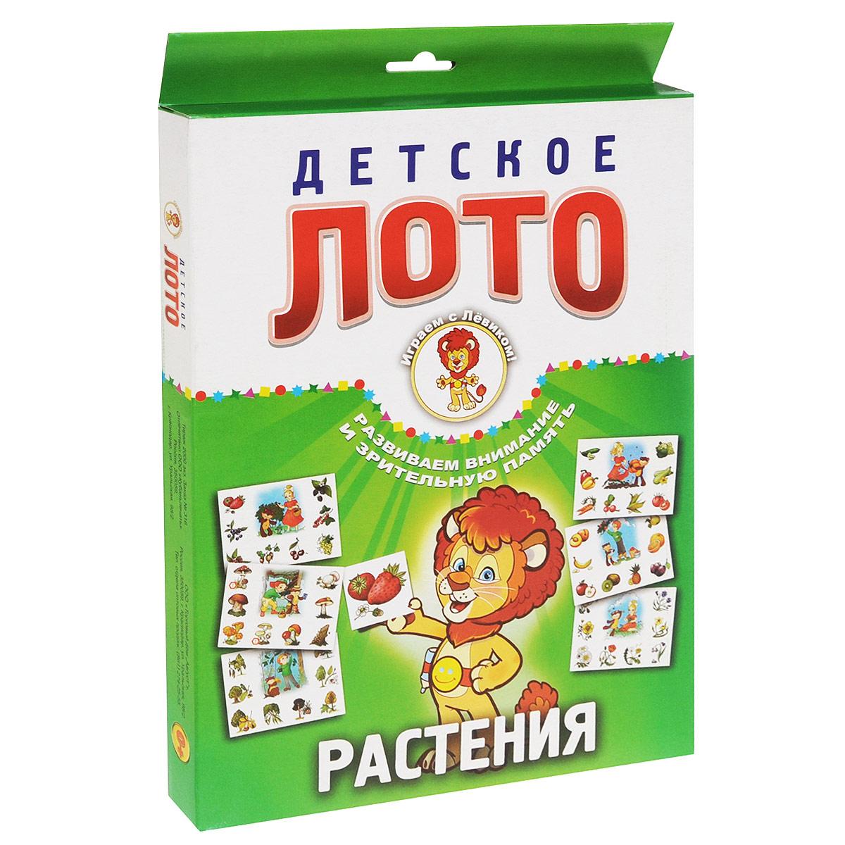 Растения. Детское лото (набор из 54 карточек)12296407Детское лото - это занимательная настольная игра для детей от 2 лет, которая способствует развитию внимания, логического мышления и зрительной памяти ребёнка, а также знакомит детей с объектами окружающего мира, расширяет кругозор. Набор Растения включает 6 игровых карточек и 48 фишек: 1. Грибы: мухомор, белый гриб, лисички, бледные поганки, подосиновики, опята, подберёзовик, шампиньоны. 2. Деревья: берёза, дуб, каштан, ива, сосна, клён, тополь, ель. 3. Цветы: анютины глазки, лютики, ромашки, маки, одуванчики, колокольчики, нарциссы, васильки. 4. Овощи: огурцы, перец, морковь, редис, кукуруза, помидоры, кабачки, капуста. 5. Фрукты: персики, банан, яблоки, киви, ананас, сливы, апельсины, груша. 6. Ягоды: клубника, черника, малина, крыжовник, черешня, виноград, красная смородина, ежевика. В Детское лото могут играть одновременно от двух до шести человек. Участникам игры раздаются карточки. Фишки складываются в мешочек и...