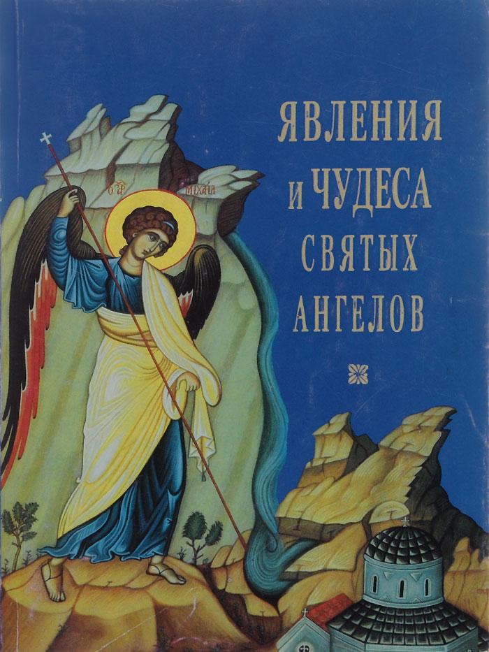 Явления и чудеса святых Ангелов
