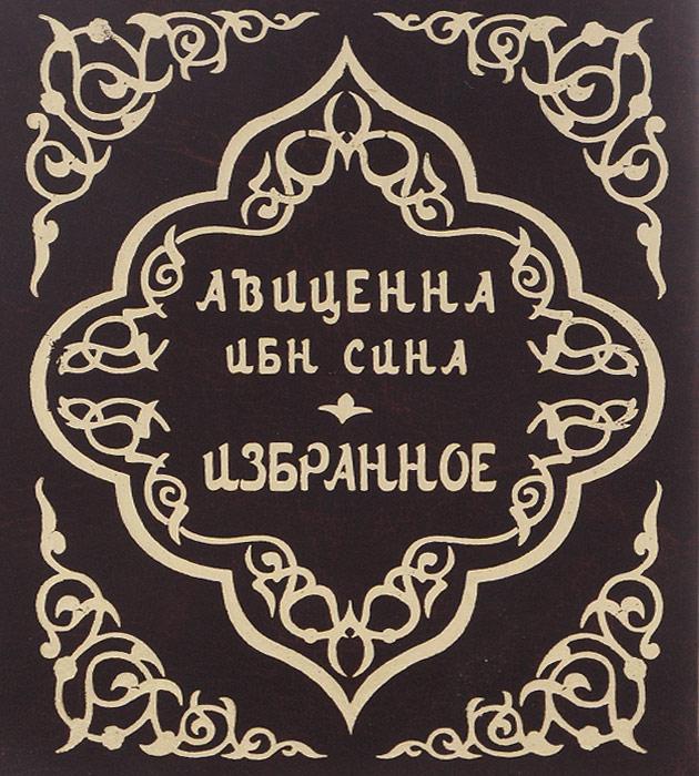 Авиценна Ибн Сина. Избранное (миниатюрное издание)