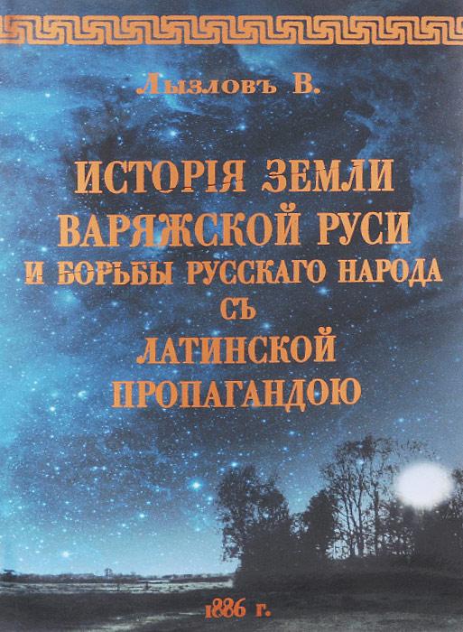 История земли варяжской Руси и борьбы русского народа с латинской пропагандою в пределах ея