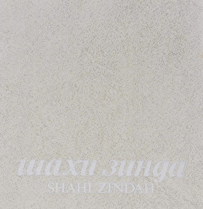Шахи-Зинда / Shahi Zindah