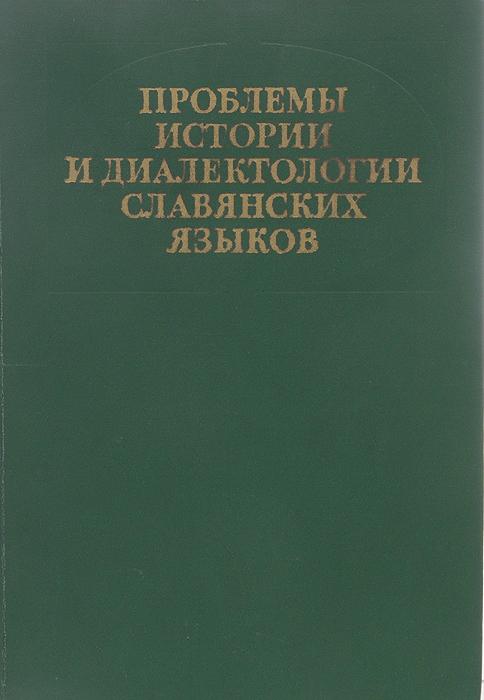 Проблемы истории и диалектологии славянских языков