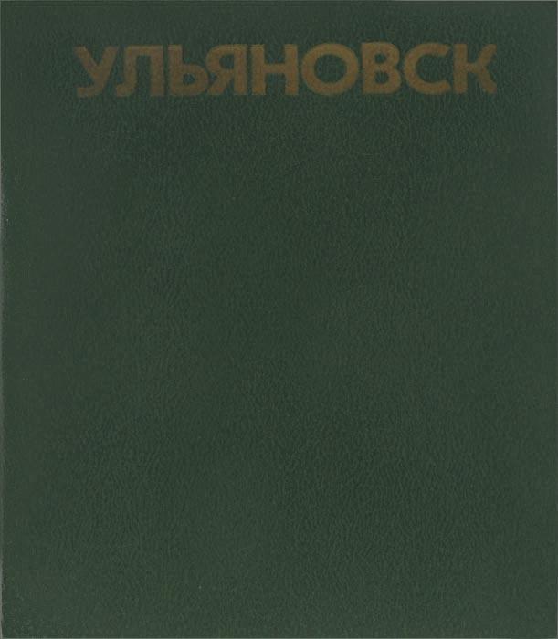 Ульяновск. Фотоальбом