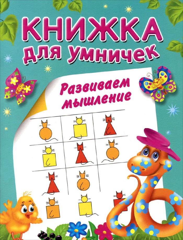 Развиваем мышление12296407Перед вами познавательная книжка для детей младшего и старшего дошкольного возраста. Увлекательные задания в картинках составлены в игровой форме - это помогает лучше усваивать материал и повышает интерес к обучению. Занимаясь по этой книге с малышом, вы сможете развить у маленького ученика наблюдательность, внимание, образное и логическое мышление, научите его самостоятельно мыслить. Учиться можно легко и с удовольствием!