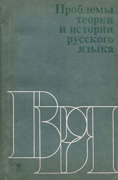 Проблемы теории и истории русского языка