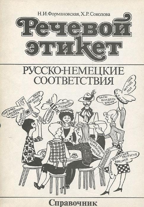 Книга Речевой этикет. Русско-немецкие соответствия