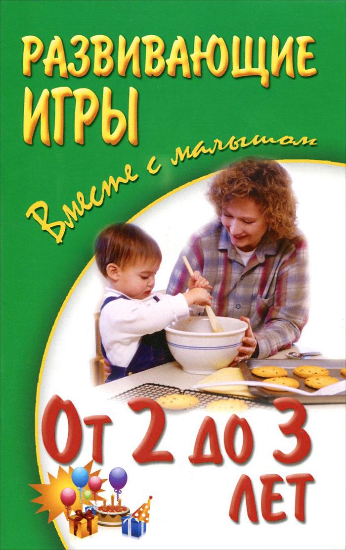 Развивающие игры вместе с малышом. От 2 до 3 лет ( 978-985-570-112-6 )