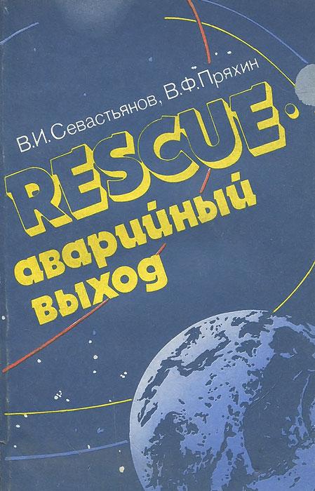 Rescue - аварийный выход. Космонавтика и новое политическое мышление в ядерно-космическую эру