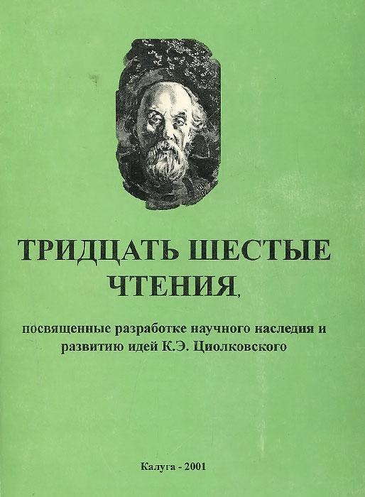 Тридцать шестые чтения, посвященные разработке научного наследия и развитию идей К. Э. Циолковского
