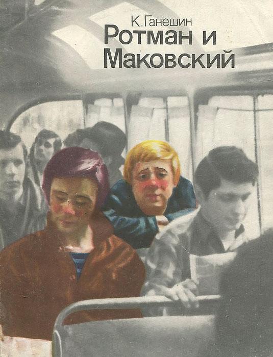 Ротман и Маковский