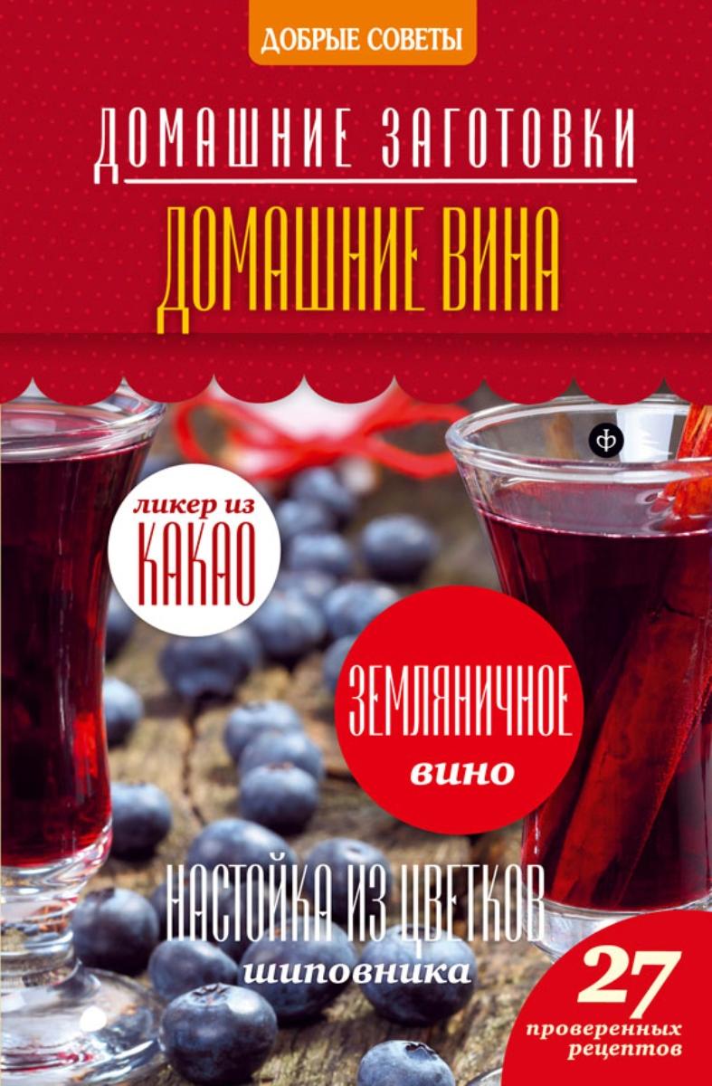 Домашние вина ( 978-5-367-03286-4 )