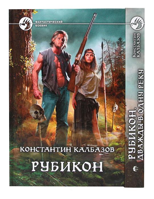 """Константин Калбазов. Цикл """"Рубикон"""" (комплект из 2 книг)"""