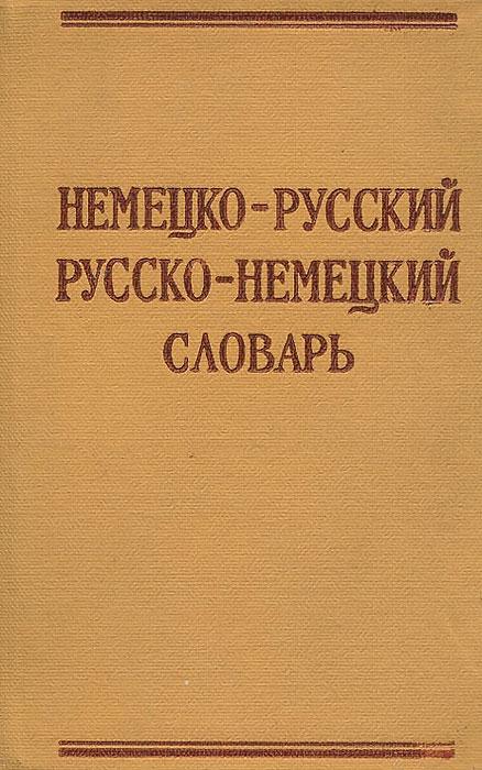 Краткий немецко-русский и русско-немецкий словарь