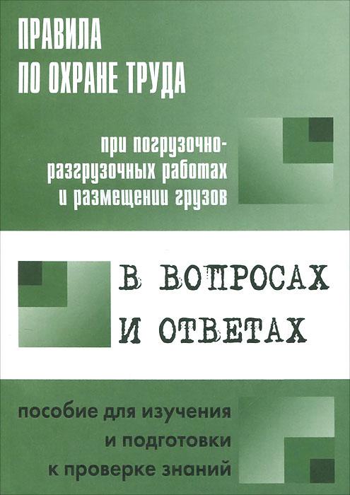Правила по охране труда при погрузочно-разгрузочных работах и размещении грузов в вопросах и ответах