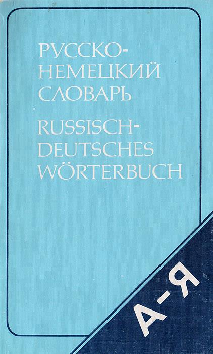 Русско-немецкий словарь (краткий)