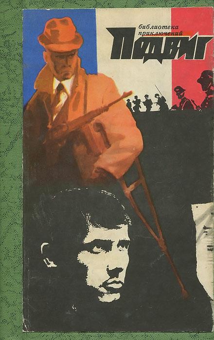 Подвиг, №5, 1971