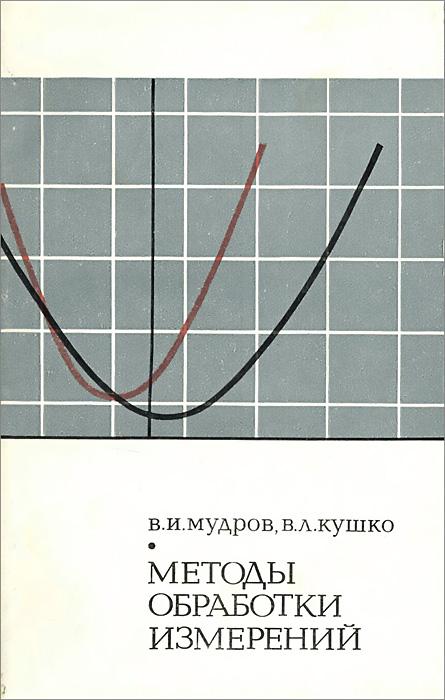 Методы обработки измерений