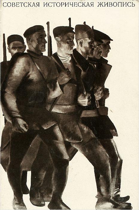Советская историческая живопись