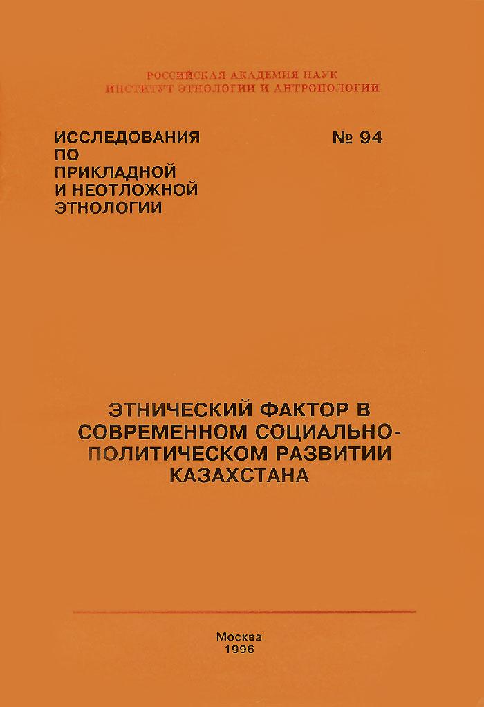 Этнический фактор в современном социально-политическом развитии Казахстана