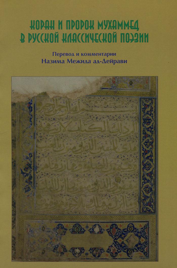 Коран и пророк Мухаммед в русской классической поэзии ( 978-5-336-00123-5 )