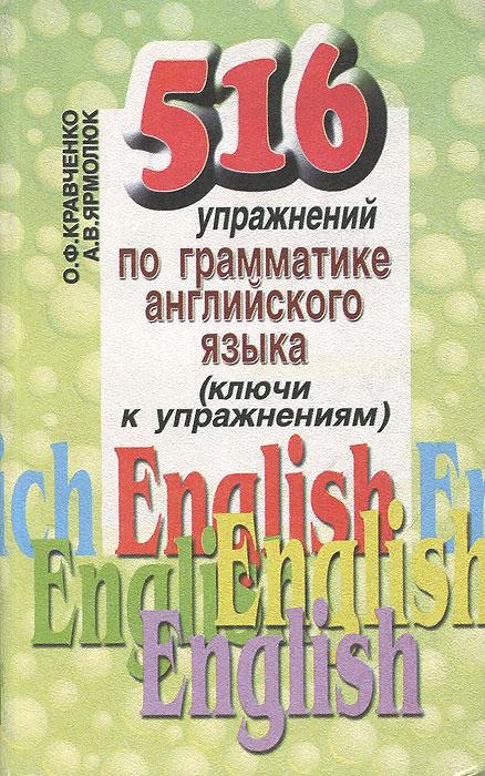 516 упражнений по грамматике английского языка (ключи к упражнениям)