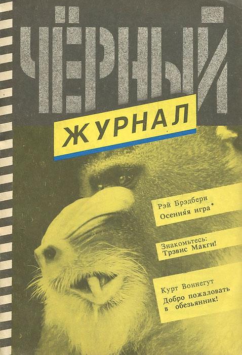 Черный журнал, №3(4), 1991