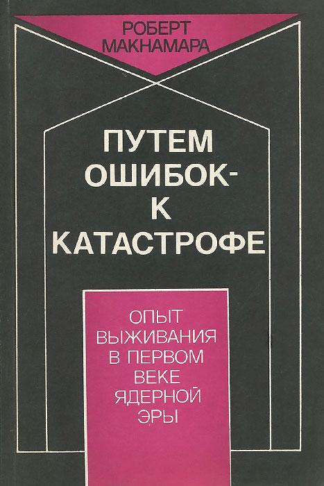 Zakazat.ru Путем ошибок - к катастрофе. Роберт Макнамара