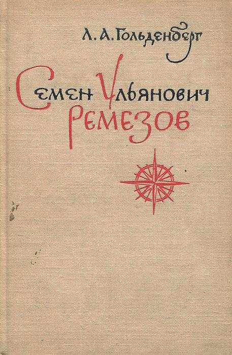 Zakazat.ru: Семен Ульянович Ремезов. Л. А. Гольденберг