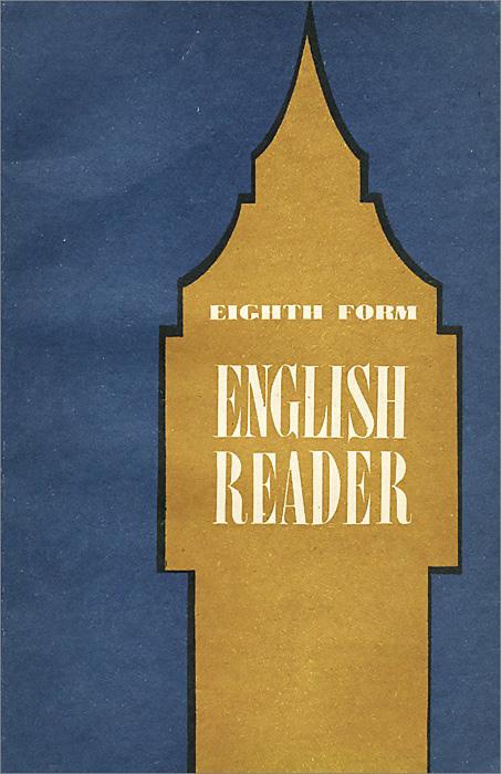 Eighth Form English Reader / Книга для чтения к учебнику английского языка для 8 класса средней школы