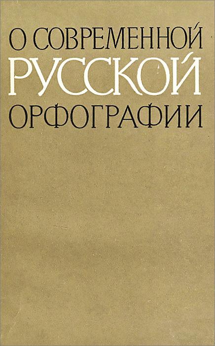 О современной русской орфографии