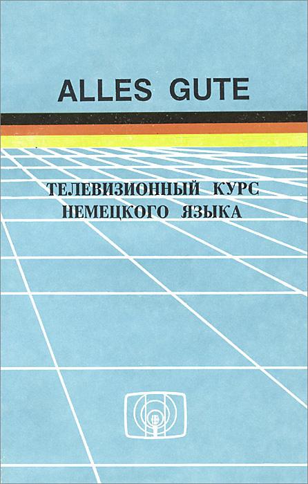 Alles Gute. Телевизионный курс немецкого языка