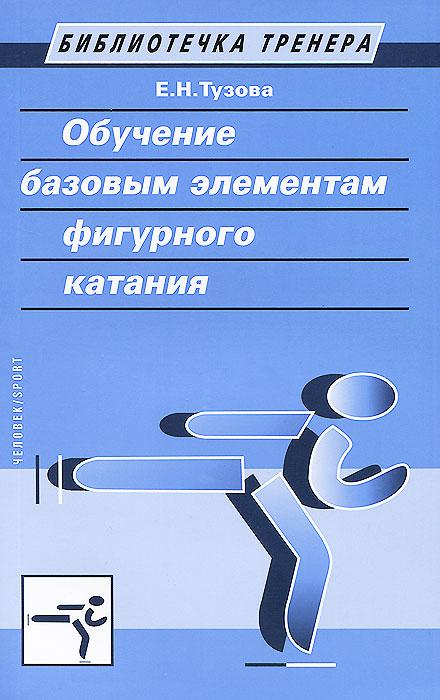 Обучение базовым элементами фигурного катания ( 978-5-906131-63-8 )
