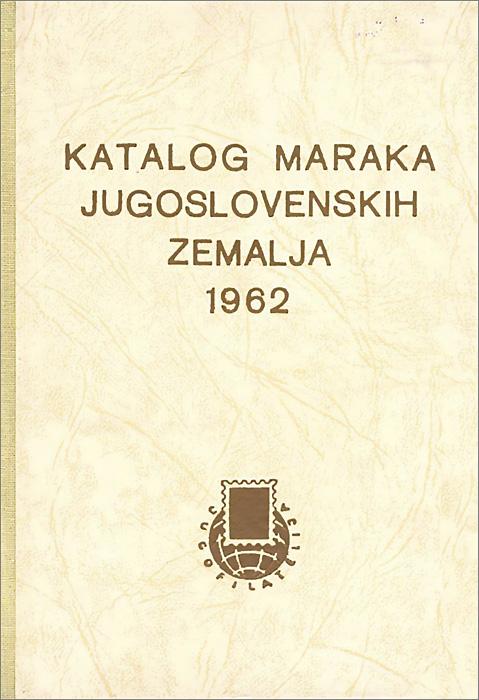Katalog maraka jugoslovenskih zemalja: 1962