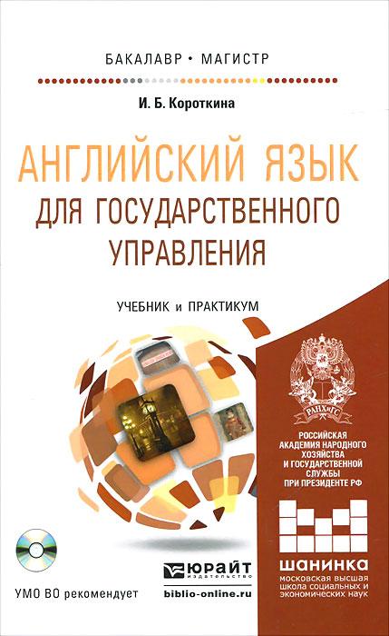 Английский язык для государственного управления. Учебник и практикум (+ CD-ROM)