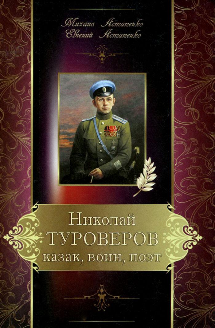 Николай Туроверов. Казак, воин, поэт