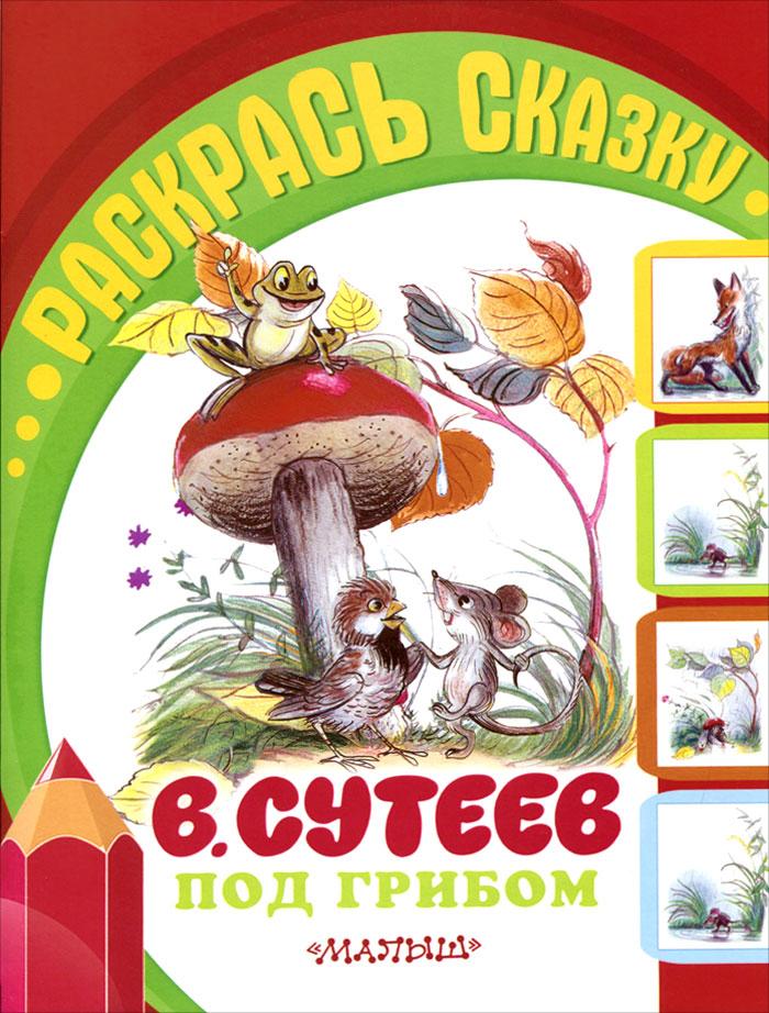 Под грибом. Раскраска12296407Рос на полянке маленький гриб. И однажды во время дождика под ним смогли спрятаться Муравей, Бабочка, Мышь, Воробей и даже Зайцу там хватило места - он не стал добычей Лисы. Лиса была хитра, но не догадалась, как под одним грибом смогли спрятаться столько животных, да еще и укрыть Зайца. Прочитай сказку Под грибом, раскрась большие картинки и сам попробуй догадаться, как гриб смог спрятать столько лесных жителей под своей шляпкой.