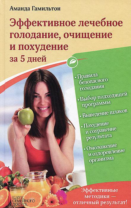 Эффективное лечебное голодание, очищение и похудение за 5 дней ( 978-5-9910-3200-1, 978-966-14-8747-4, 978-1-84899-230-6 )