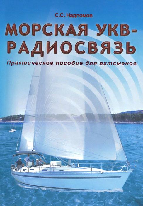 Морская УКВ - радиосвязь