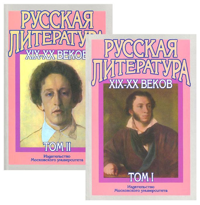 Русская литература ХIX-XX веков. В 2 томах (комплект)