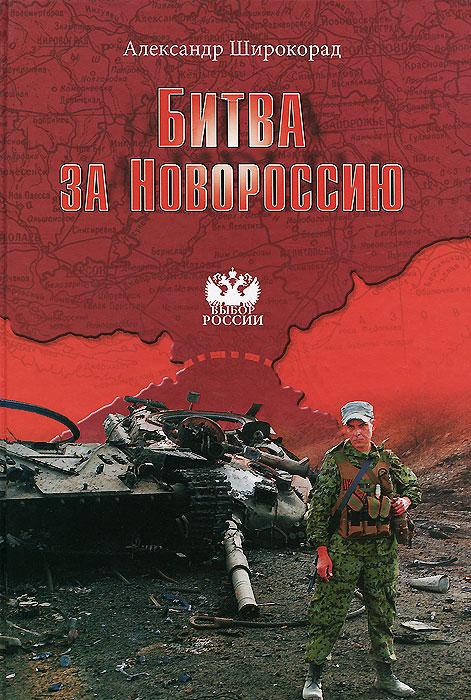Битва за Новороссию ( 978-5-4444-2676-0 )