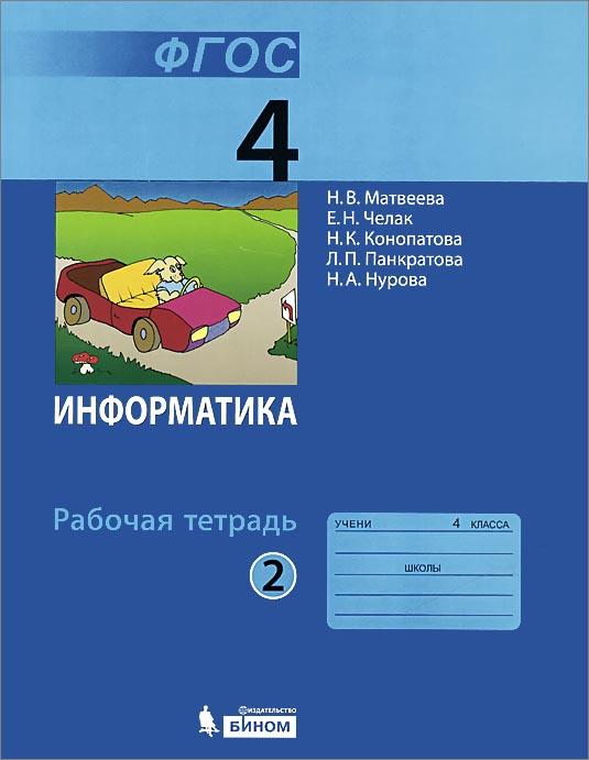 Информатика. 4 класс. Рабочая тетрадь. В 2 частях. Часть 2 ( 978-5-906812-77-3, 978-5-906812-78-0 )